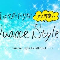 夏にぴったりな大人可愛い Nuance Style♡