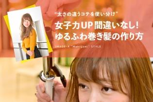 太さの違うコテを使い分け★女子力UP間違いなし!ゆるふわ巻き髪の作り方