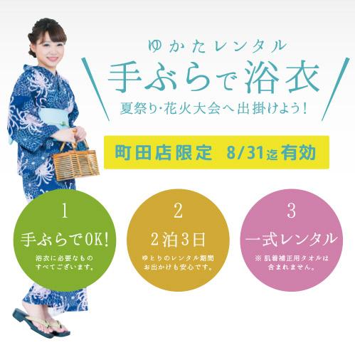 http://image-a.co.jp/teburadeyukata