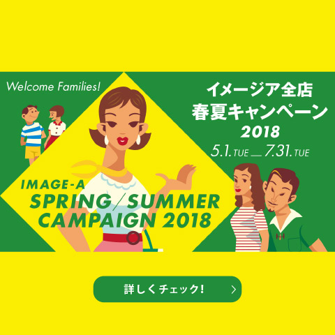 美容室イメージア全店★春夏キャンペーン2018開催中!