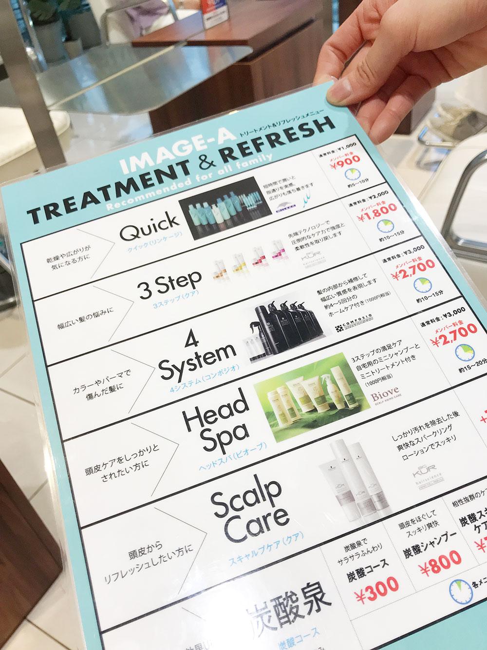 美容室イメージア メニュー表