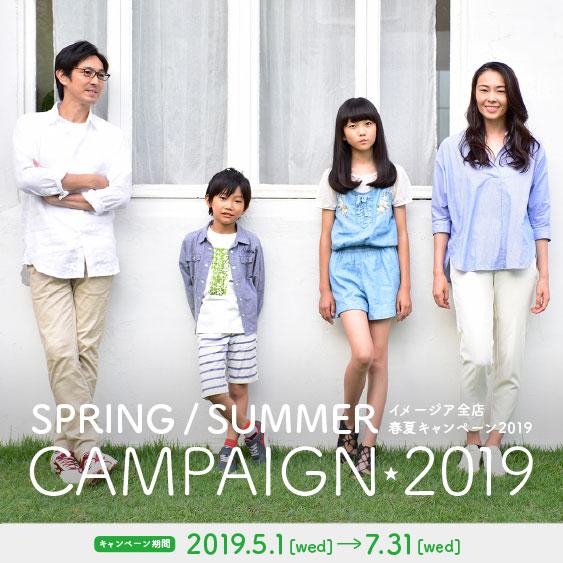 美容室イメージア 全店春夏キャンペーン2019開催中!7月末まで。
