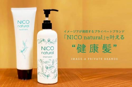イメージアオリジナル ヘアケアブランド NICO natural