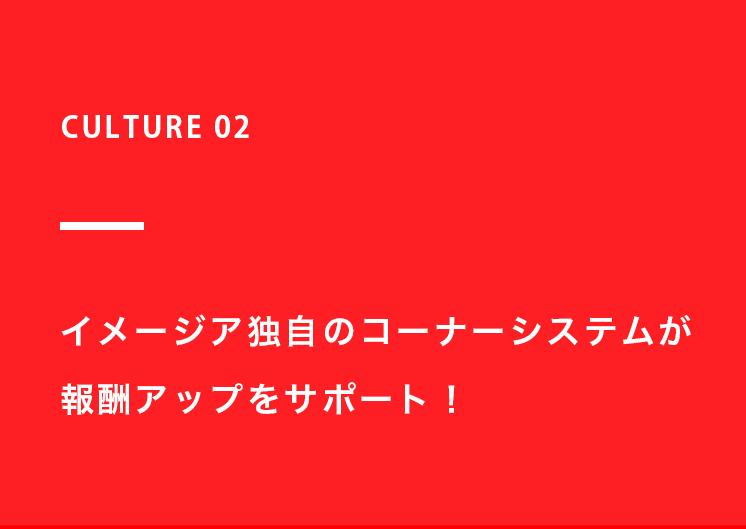 CULTURE-01