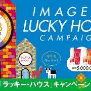イメージア全店ラッキーハウス(くじ引き)キャンペーン