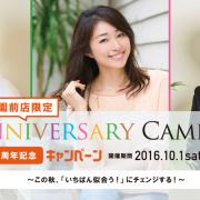 美容室イメージア 玉川学園前店(小田急マルシェ) オープン1周年記念キャンペーン