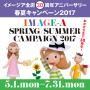 イメージア全店30周年アニバーサリー★春夏キャンペーン2017