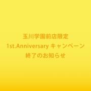 玉川学園前店限定 オープン1周年記念キャンペーン終了のお知らせ
