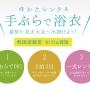 手ぶらで浴衣★浴衣レンタル!町田店限定 8月31日迄