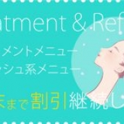 トリートメント&リフレッシュ系メニュー割引継続!9月30日まで