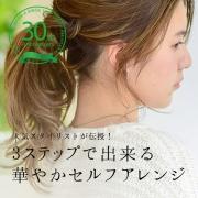 IG BEAUTY BOOK12月特集アップのお知らせ
