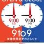 営業時間変更のお知らせ(平成30年8月1日 水曜日より)