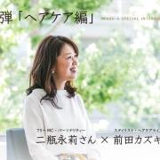 IG BEAUTY BOOK スペシャル対談①アップのお知らせ