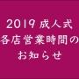 成人式前日(1/13 日曜)当日(1/14 月曜)各店営業時間のお知らせ