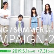 イメージア全店★春夏キャンペーン2019 「第2弾」開催中!