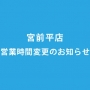 宮前平店 営業・受付時間変更のお知らせ(2019年9月1日より)