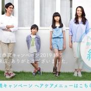 美容室イメージア全店、春夏キャンペーン2019終了!ヘアケアメニューのみ継続中!
