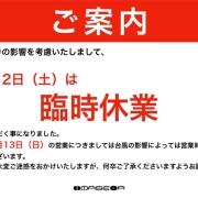台風19号の影響による10月12日(土)臨時休業・13日(日)営業時間のお知らせ