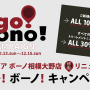 美容室イメージア ボーノ相模大野店★移転オープン「ゴー!ボーノ!キャンペーン」開催中!