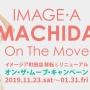 美容室イメージア 町田店★移転オープンキャンペーン2019