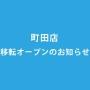 イメージア町田店 移転オープンのお知らせ