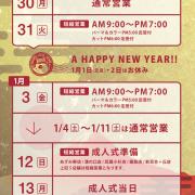 年末年始営業日のご案内 2019→2022