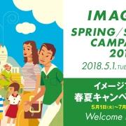イメージア全店★春夏キャンペーン2018開催中!7/31(火)まで