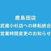 イメージア鹿島田店 移転統合のお知らせ