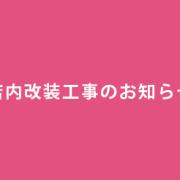 青葉台店 店内改装工事のお知らせ