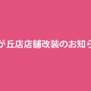 藤が丘店 店内改装工事のお知らせ