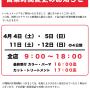 4月4日(土)・5日(日)・11日(土)・12日(日)短縮営業のお知らせ