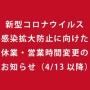 新型コロナウイルス感染拡大防止に向けた休業・営業時間変更のお知らせ(4/13以降)