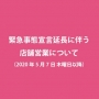 緊急事態宣言延長に伴う店舗営業について(2020年5月7日 木曜日以降)