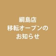 綱島店 移転オープンのお知らせ