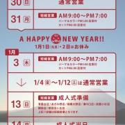 年末年始営業日のご案内 2018→2019