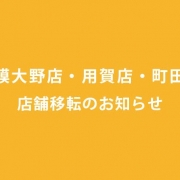 イメージア相模大野店・用賀店 ・町田店移転オープン日時について