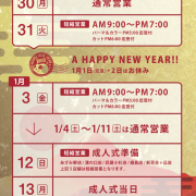 年末年始営業日のご案内 2019→2020