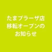 12/10(木)たまプラーザ店 移転オープンのお知らせ