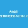 大船店 営業・受付時間変更のお知らせ(2020年12月1日火曜より)