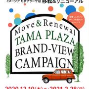 12/10(木)たまプラーザ店 移転オープン&キャンペーンのお知らせ