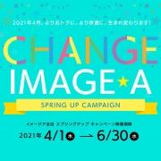 美容室イメージア全店 スプリングアップキャンペーン2021 開催!