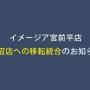 イメージア宮前平店、鷺沼店への移転統合のお知らせ