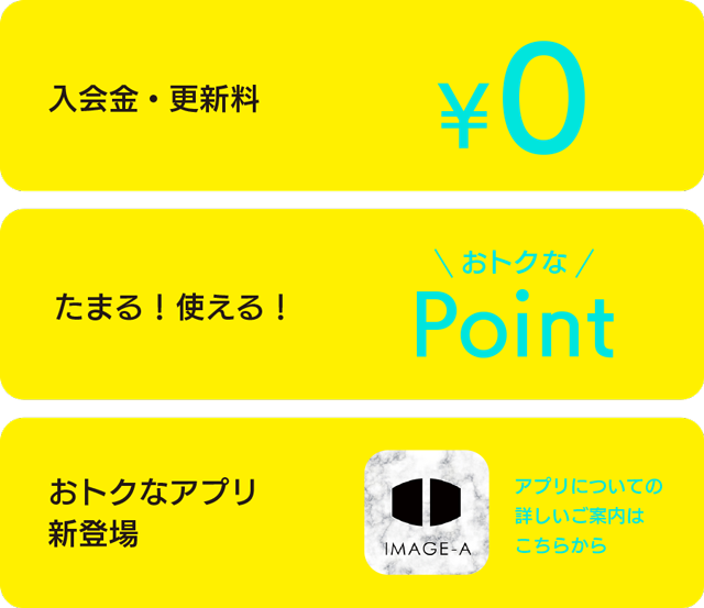 入会金・更新料無料 / たまる!使える!ポイント/おトクなアプリ新登場