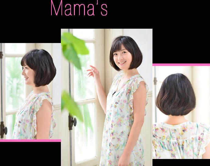ママさんスタイル1