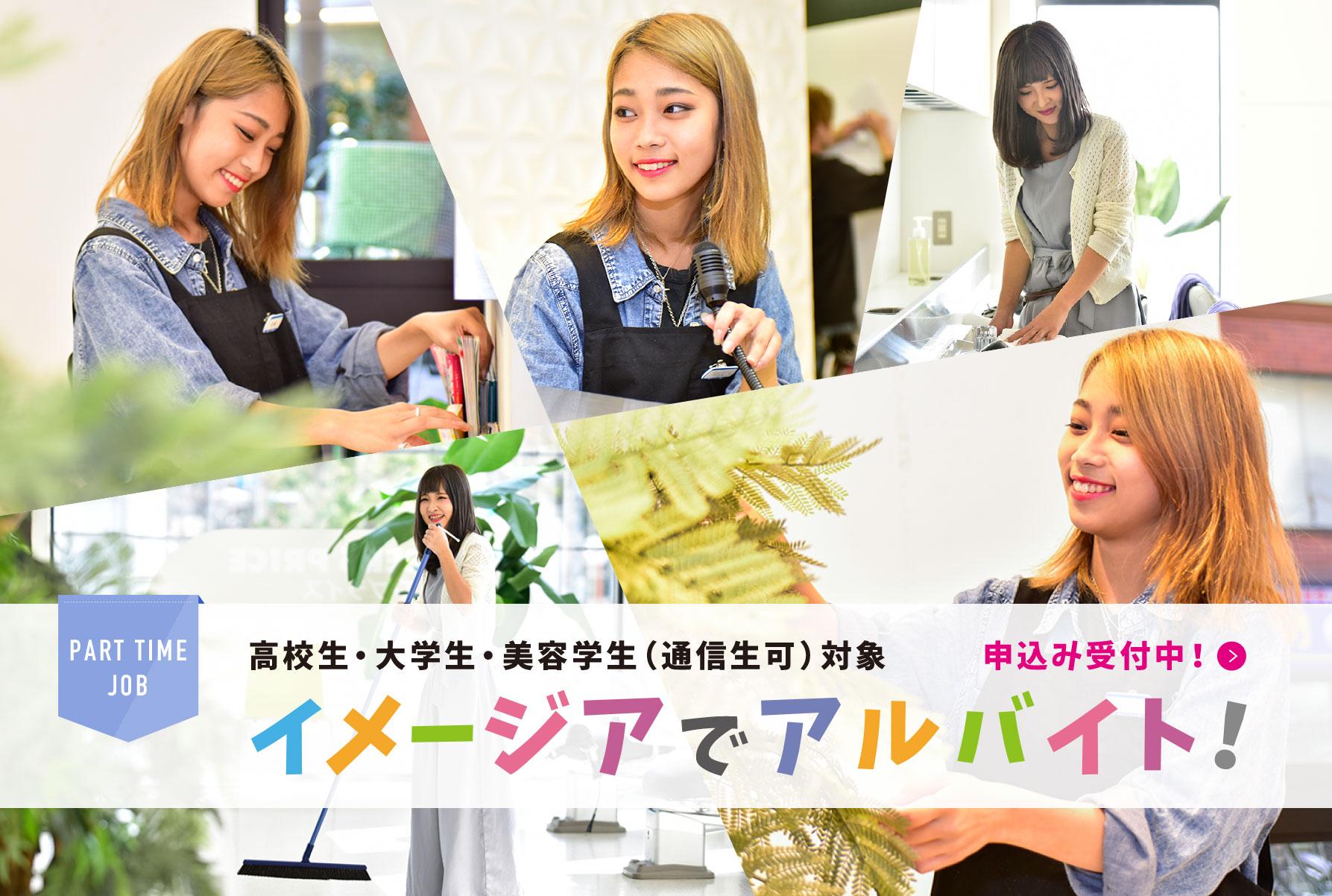美容室イメージア パート・アルバイト募集中。高校生・大学生・美容学校生(通信生可)対象。