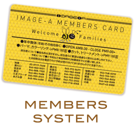 イメージア人気のメンバーズカード