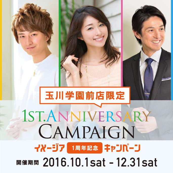 美容室イメージア 玉川学園前店(小田急マルシェ) 一周年記念キャンペーン開催