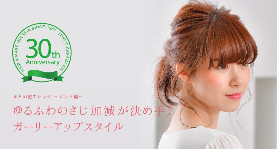 まとめ髪アレンジ〜ロング編〜 ゆるふわのさじ加減が決め手! ガーリーアップスタイル