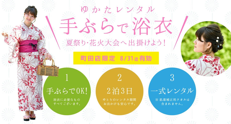 イメージア町田店限定 浴衣レンタルサービス