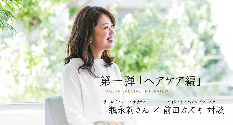 フリーMC 二瓶永莉さん×スタイリスト(ヘアケアマイスター)前田カズキ対談①